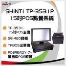 【免運】TP-3531 15吋 POS ...