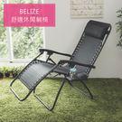 休閒椅/折疊椅/戶外椅  Belize ...
