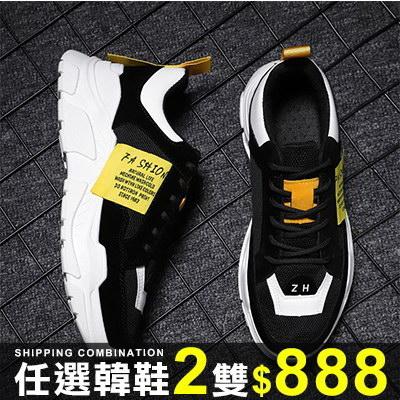 任選2雙888休閒鞋個性風百搭舒適簡約休閒鞋【09S2445】