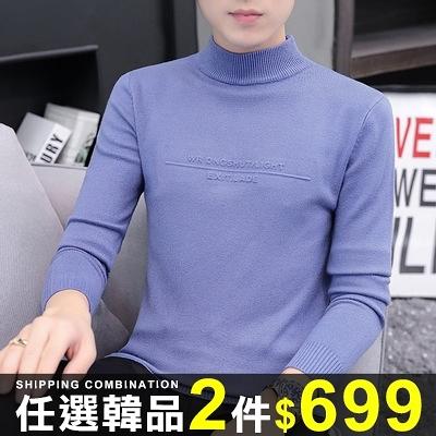 任選2件699ManStyle圓領毛衣素面半高領針織衫【08SB00153】