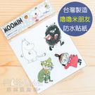 菲林因斯特《 嚕嚕米家族 防水貼紙 》 台灣製造 Moomins 行李箱貼 裝飾貼紙 HLY-1085