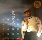 【停看聽音響唱片】【黑膠LP】童安格:其...