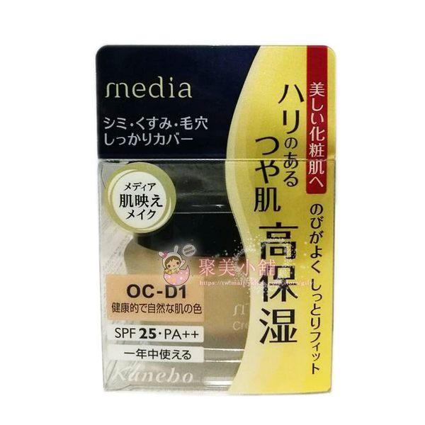media 媚點 粉嫩保濕礦物粉底霜(柔膚色) 25g OC-D1 SPF25 PA++  Kanebo 佳麗寶 【聚美小舖】