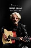 盧森單板吉他民謠吉他41寸木吉他初學者新手入門吉它學生用男女YXS 新年禮物