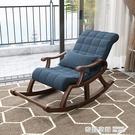 北歐實木搖椅懶人休閒搖搖椅逍遙椅成人午睡椅躺椅陽台老人椅客廳 全館免運