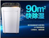 除濕機抽濕機家用工業吸濕器臥室地下室空氣干燥抽濕器 名創家居館igo
