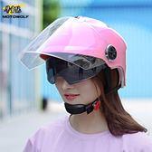 店長推薦電動摩托車頭盔女半覆式機車電瓶車半盔男通用防曬個性安全帽