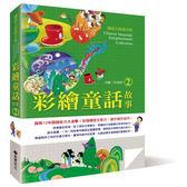 書立得-國語文啟蒙全集:彩繪童話故事2