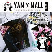 大盒 ANRIEA 艾黎亞 美齒專科黑瓷亮白美齒貼片 (7包入/盒)【妍選】
