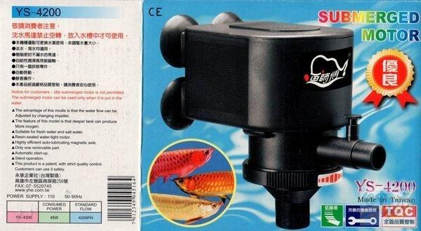 {台中水族} 台灣 魚師傅YS-3200  沉水馬達3200 L/hr- 專用軸心  特價