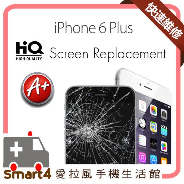 【愛拉風 】業界最長一年保固 可刷卡 iPhone 6+ 更換A+級 液晶螢幕總成 玻璃破裂 螢幕破裂換螢幕