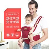 嬰兒背帶前抱式寶寶坐凳腰凳夏季雙肩四季多功能小孩抱凳 igo蘿莉小腳ㄚ