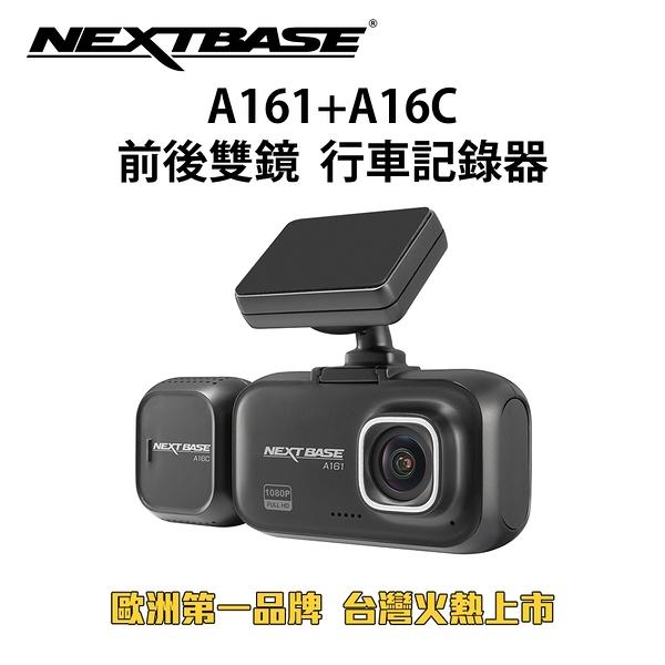 NEXTBASE A161+A16C 前鏡頭+車內後鏡頭 高畫質1080P行車記錄器