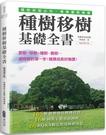 種樹移樹基礎全書(暢銷增訂版)【城邦讀書花園】
