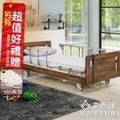 來而康 立明 交流電力可調整式病床 MM...