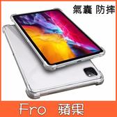 蘋果 iPad Pro 11 2018 Pro 11 2020 平板殼 平板TPU 平板保護套 全包邊 防摔 平板保護殼