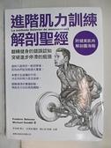 【書寶二手書T1/體育_D5B】進階肌力訓練解剖聖經 (附健美肌肉解剖圖海報)_Frederic Delavier