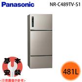 【Panasonic國際】481L 三門變頻冰箱 NR-C489TV-S1 免運費
