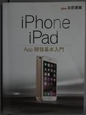 【書寶二手書T6/電腦_YFV】iPhone iPad_APP開發基本入門_2014年_原價750
