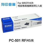 For Brother PC-501RF 相容傳真機 專用轉寫帶 足45米 1盒(2入) /適用FAX-575 / FAX-585 / FAX-595
