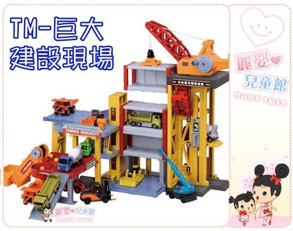 麗嬰兒童玩具館~TAKARA TOMY多美小汽車-TOMICA 新城鎮建設系列-巨大建設現場(不含小車)