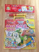 日本PILOT水畫冊-狗狗 4枚入 1.5歲以上 中國 -超級BABY