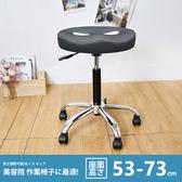 氣壓椅 工作椅 美容椅 凱堡 圓型釋壓椅鐵腳(高款)-高53-73cm【A09888】