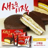 韓國 ORION 好麗友 情巧克力派 2入/盒【櫻桃飾品】【28727】