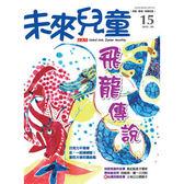 【最後3組】《未來兒童》1年12期 贈 弘恩文化精選VCD(4片)