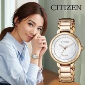CITIZEN 星辰 L系列光動能極簡女錶-珍珠貝x玫瑰金/30.5mm EM0673-83D