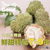【鮮食優多】鮮甜大台東釋迦5斤(7~9顆)