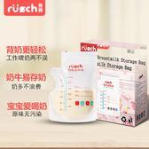 儲奶袋 【35片】魯茜母乳保鮮袋儲奶袋 母乳存奶袋 250ML奶水冷凍儲存袋【618好康又一發】