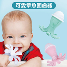 母嬰同室 可愛章魚固齒器 寶寶牙膠 安撫玩具 幼兒固齒器 教育玩具 可愛造型【ED0014】