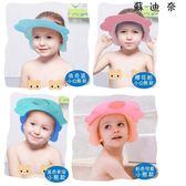 兒童洗澡寶寶洗頭帽防水護耳神器-蘇迪奈