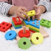 蒙氏早教益智玩具男孩寶寶1-2-3歲半女嬰幼兒童形狀配對積木拼圖 芥末原創