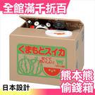 日本 熊本熊 Kumamon 萌熊偷錢箱 存錢筒 生日 聖誕節 新年交換禮物 玩具 【小福部屋】