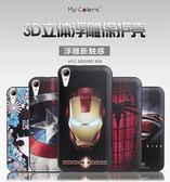88柑仔店-- ~HTC 830手機殼 Desire 830手機套超薄矽膠卡通防摔保護套韓國男女