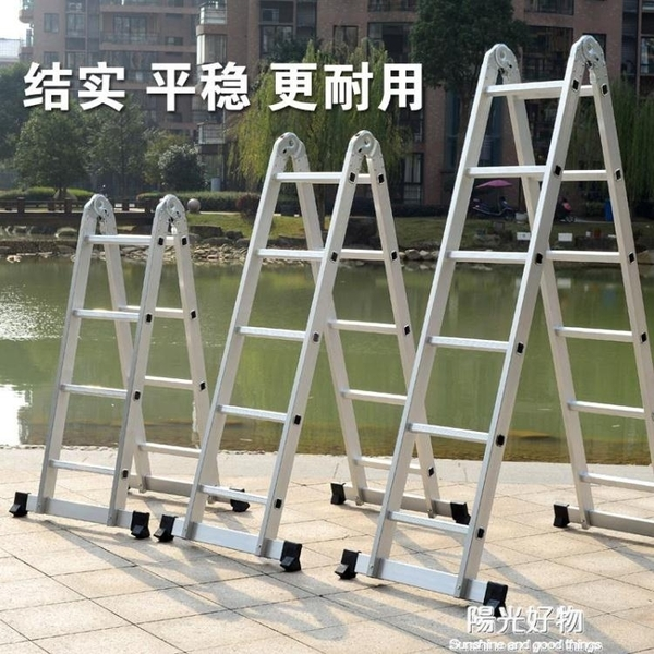 摺疊梯多功能子鋁合金加厚人字梯家用梯伸縮升降閣樓直工程梯 NMS陽光好物
