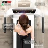 跑步機易跑跑步機家用款女小型迷你折疊超靜音減震室內神器健身器材 朵拉朵YC