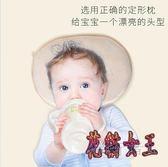 嬰兒定型枕 防偏頭枕頭新生兒童寶寶頭型偏頭 BF9723【花貓女王】