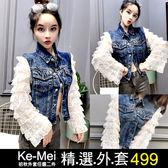 克妹Ke-Mei【ZT53740】歐洲站  小公主系列併接波浪膨紗立領牛仔外套