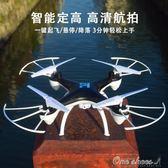 遙控飛機航拍無人機充電耐摔直升飛機高清四軸飛行器兒童玩具戶外父親節促銷 igo