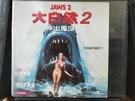 挖寶二手片-V04-044-正版VCD-電影【大白鯊2:神出鬼沒】洛史奈德 羅瑞安蓋瑞(直購價)
