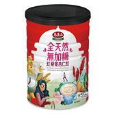 (成雙成對 2 入組)【馬玉山】全天然無加糖紅藜麥杏仁飲400g 冷泡/沖泡/穀粉/全素食