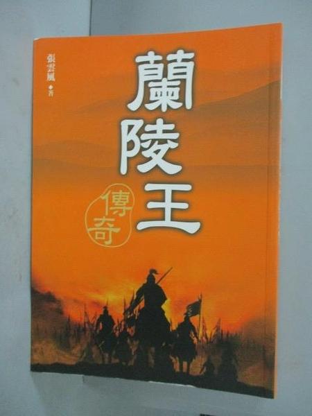 【書寶二手書T5/一般小說_GOT】蘭陵王傳奇_張雲風