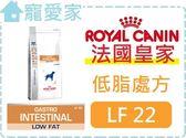☆寵愛家☆宅配免運☆法國皇家LF22低脂處方狗飼料6公斤.