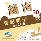 《Viettel越南軍隊》每日2GB 30天高速流量越南原廠卡/3-30天任選/越南網卡