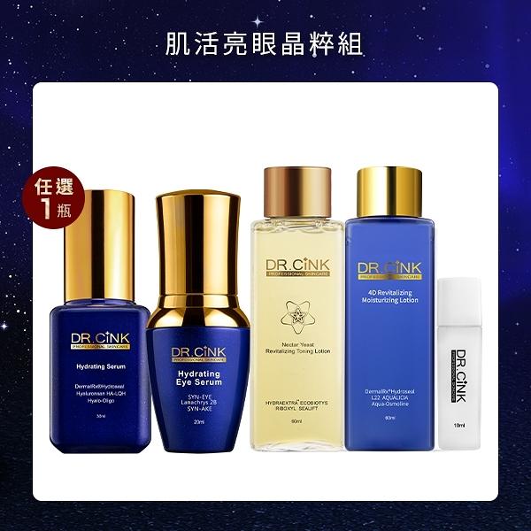 DR.CINK達特聖克 肌活亮眼晶粹組【BG Shop】小藍亮眼精萃+精華液