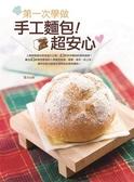 (二手書)第一次做手工麵包!超安心