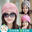 坐月子帽春秋季產后孕婦帽子夏季薄款時尚純棉秋冬季產婦頭巾夏天